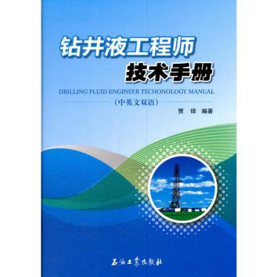 鉆井液工程師技術手冊