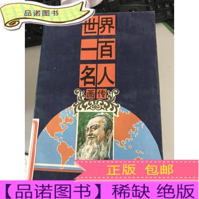 【正版九成新】(正版3 )世界一百名人 画传1