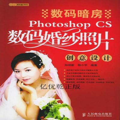 数码暗房:Photoshop CS数码婚纱照片创意设计人民邮电出版社孙迎
