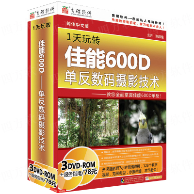 育碟教育軟件 1天玩轉佳能600D--單反數碼攝影技術 如何攝影/單反/相機/修圖 視頻教程 3DVD光盤版不含紙質書籍
