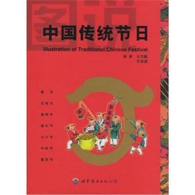 圖說中國傳統節日宋兆麟,李露露9787506253109世界圖書出版公司