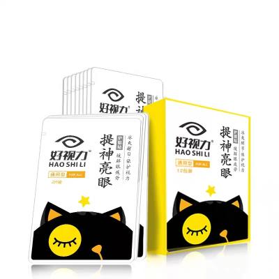 好视力护眼贴缓解眼疲劳近视学生去淡化黑眼圈眼袋细纹眼膜贴男女通用型12包