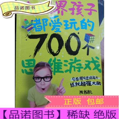 正版九成新全世界孩子都爱玩的700个思维游戏