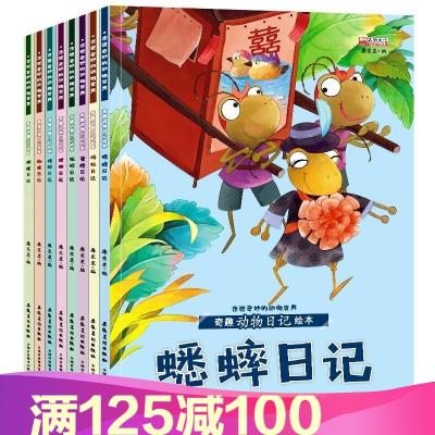 全8冊奇趣動物日記繪本0-9周歲昆蟲記啟蒙少兒百科繪本動物世界兒童故事書小學生讀物一二三年級課外書I