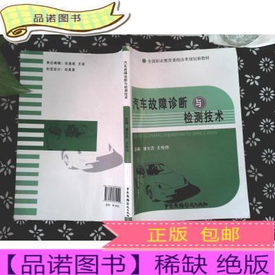 正版九成新汽车故障诊断与检测技术