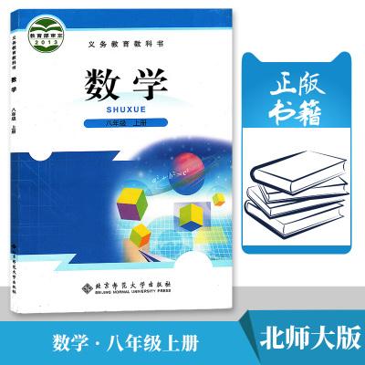 北師大版 8八年級上冊數學 課本教材教科書 北京師范大學出版社 初二上冊 數學 北師版 正版書籍