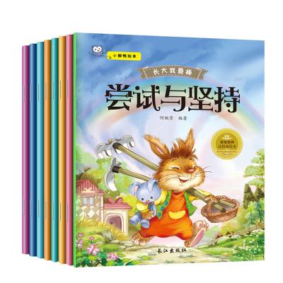 全8册绘本儿童故事书 长大我棒0-3-6周岁早教启蒙图书认知绘本 幼儿好习惯 培养绘本ZC