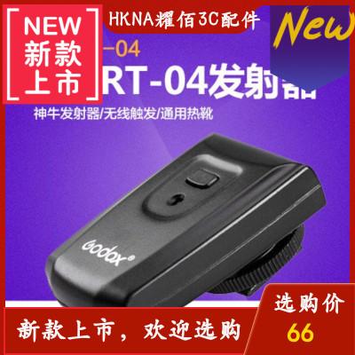 HKNA AT-04 閃光燈引閃器離機無線觸發器影室燈單反相機同步發射頭