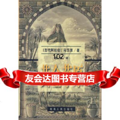 【9】黃金原,馬蘇第,耿,青海人民出版社 9787225015828