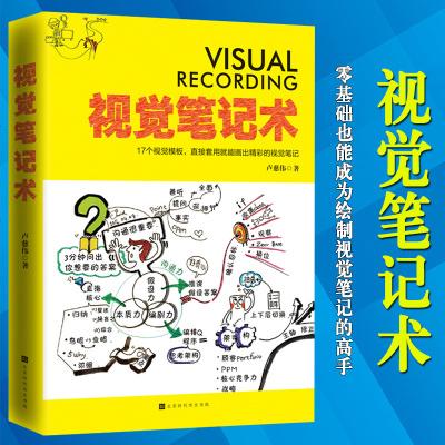 正版视觉笔记术 卢慈伟著 零基础绘制视觉笔记 提高学习工作效率的书 17个视觉模板12个案例轻松画图你的第一本思维导