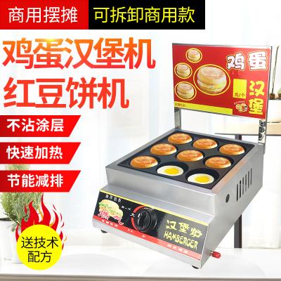 9孔雞蛋漢堡機蛋肉堡機紅豆餅機蛋堡機雞蛋漢堡爐商用燃氣擺攤