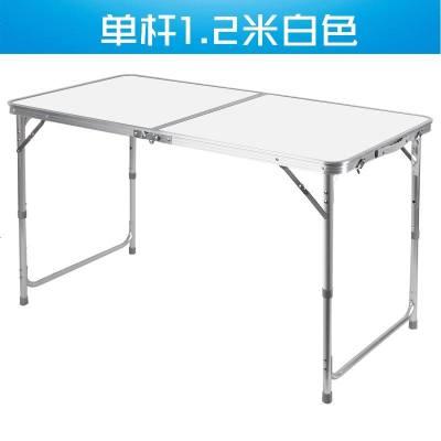 户外折叠桌摆摊桌简易折叠桌椅地摊宣传野餐桌便携式升降折叠桌子 单杆1.2米白色 含2布凳