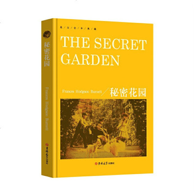 英文全本典藏-秘密花園
