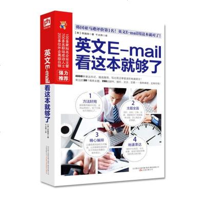 英文E-mail 看這本就夠了 商務信函&電子郵件寶典我是英文暢銷書