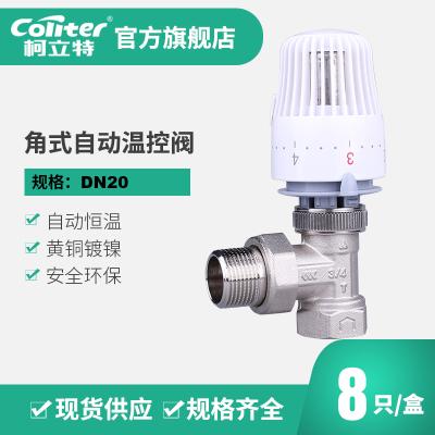 柯立特coliter 角式自动温控阀 DN20 暖气片散热器专用 8只/盒