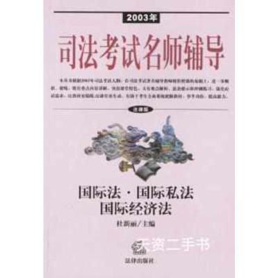 【二手9成新】2003年司法名师辅导 法律版 国际法·国际私法·国际经济法 杜新丽主