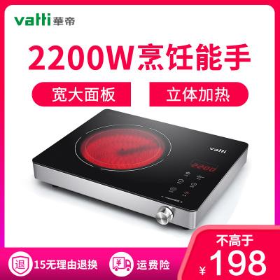 華帝(vatti)電陶爐TLSK-22GB11 電磁爐 22檔火力 功率調節 電磁爐升級款 家用觸控式 小型光波爐電熱爐