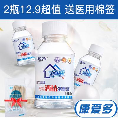 【2瓶】利尔康酒精消毒液100ml+棉签100支 小瓶家用医用杀菌伤口皮肤一次性清洁
