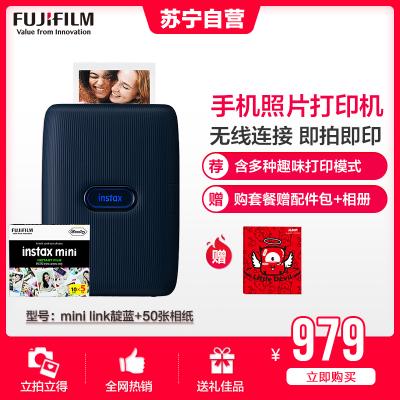 富士(FUJIFILM)mini link靛藍 立拍立得 藍牙連接 手機照片無線打印機 無廢片 套餐二(包含50張相紙)
