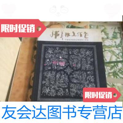 【二手9成新】韓美林工作室 韓美林簽名 9787101084610