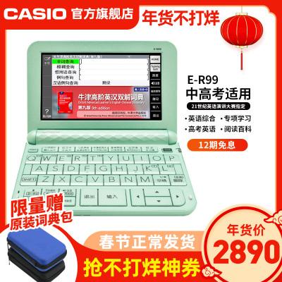【新品】卡西欧(CASIO)E-R/ER99电子词典 卡西欧 英汉 适用中考 高考 大学 专业口语发音