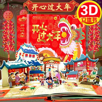 2020版【给孩子的新年礼物】开心过大年3d立体书儿童翻翻书故事书好好玩精装绘本中国传统节日故事儿童益智游戏书欢乐中国年