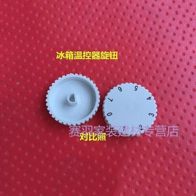 適用海爾冰箱原溫控器旋鈕溫度旋鈕溫度調節旋鈕 一個