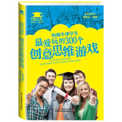 哈佛牛津學生x愛玩的300個創意思維游戲 暢銷書籍 正版 科普哈佛牛津學生*愛玩的300個創意思維游戲