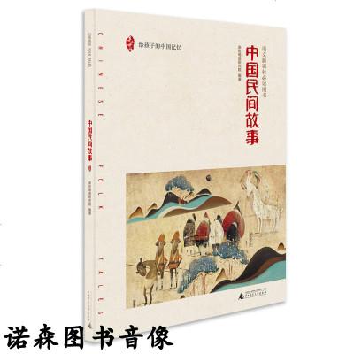 正版 親近母語 中國民間故事五年級 給孩子的中國記憶 中小學生課外閱讀必讀書籍 9-12-14歲三四六年級初中生青少