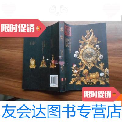 【二手9成新】故宮收藏:你應該知道的200件鐘表 9780117196871