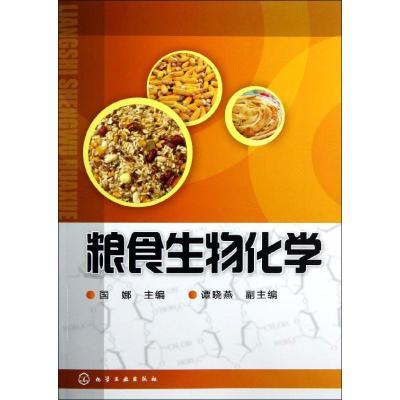 糧食生物化學