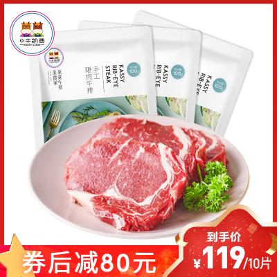 小牛凱西 原肉整切手工微腌整切西冷眼肉牛排牛肉組合兒童牛排100g*10
