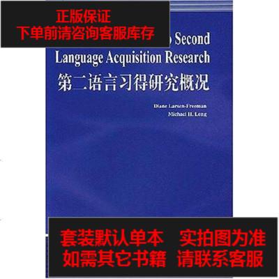 【二手8成新】第二語言習得研究概況 9787560020105