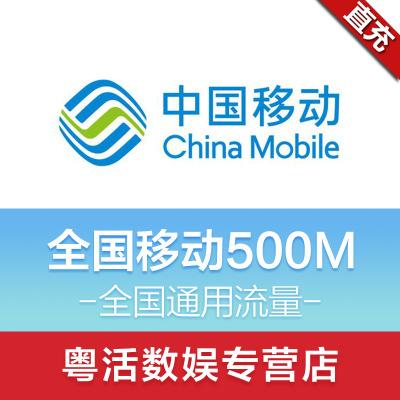 全国移动流量充值500M 全国通用手机流量包 当月有效 自动充值 粤活充值