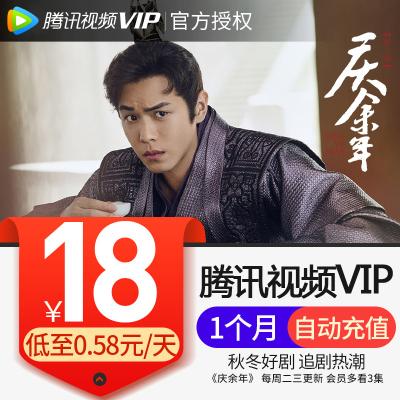 腾讯视频VIP会员1个月 好莱坞视屏vip会员一个月卡 直充 填QQ