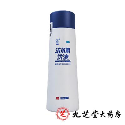 恩威洁尔阴洗液280ml/瓶 清热燥湿杀虫止痒药品