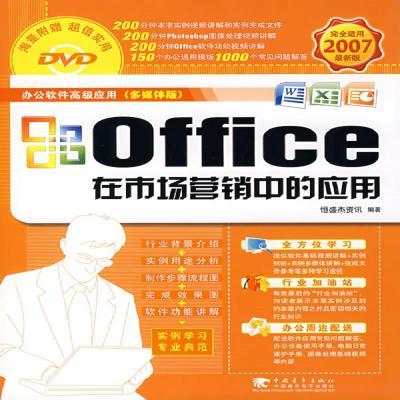 Office在市场营销中的应用-(2007最新版) 恒盛杰资讯编 中国青年