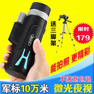 立视德ZLISTAR便携式单筒望远镜高清大目镜高倍微光夜视军用两用大口径户外观景观赛演出固定倍率非双筒普通望远镜