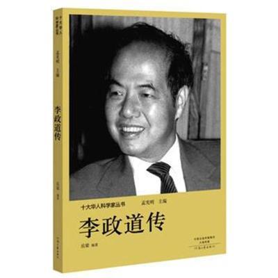 全新正版 十大華人科學家叢書:李政道傳