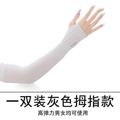 2雙裝冰袖男女戶外開車冰絲手套加長款防曬袖套手臂套加長款手袖 1雙灰色 拇指款