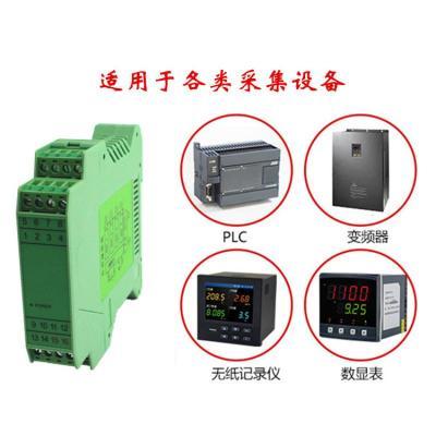 阿斯卡利直流4-20mA電壓信號隔離器變送電流轉換模塊0-10V一進二三出 一進二出PT100轉4-20mA