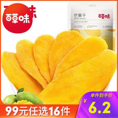 百草味 蜜餞 芒果干 60g 休閑零食特產蜜餞果脯水果干食品任選