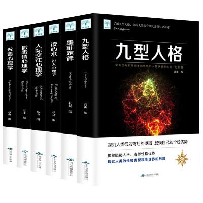 九型人格 墨菲定律 微表情 讀心術 說話心理學 人際交往心理學 語言藝術銷售提高表達能力 有效的幽默溝通技巧暢銷書籍