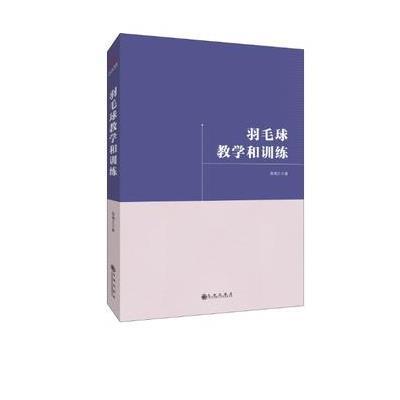 正版書籍 羽毛球教學和訓練 9787510853999 九州出版社