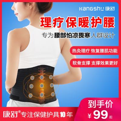 康舒護腰帶腰間盤腰椎間盤保暖自發熱腰托突出勞損腰疼暖宮男女士3045