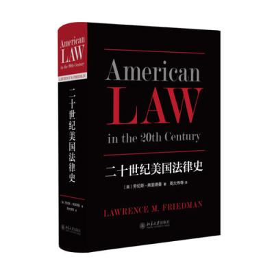 二十世紀美國法律史