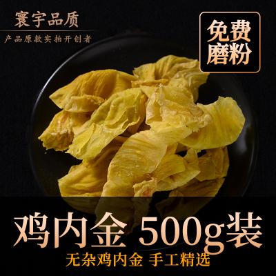 雞內金片500g粉小兒積食無硫雞內金雞皮雞食皮兒童消食化積生
