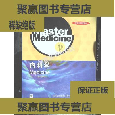 正版9層新 英文影印版教材:內科學(第3版)
