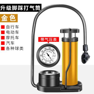 腳踩高壓打氣筒閃電客便攜式電動車自行車摩托車汽車家用腳踏充氣泵