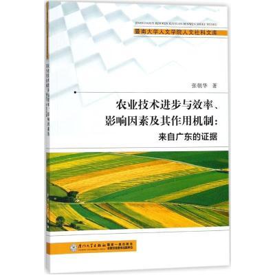 農業技術進步與效率、影響因素及其作用機制:來自廣東的證據9787561565612廈門大學出版社